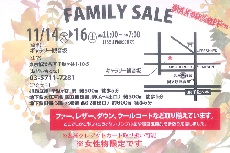 **FAMILY SALEのご案内**