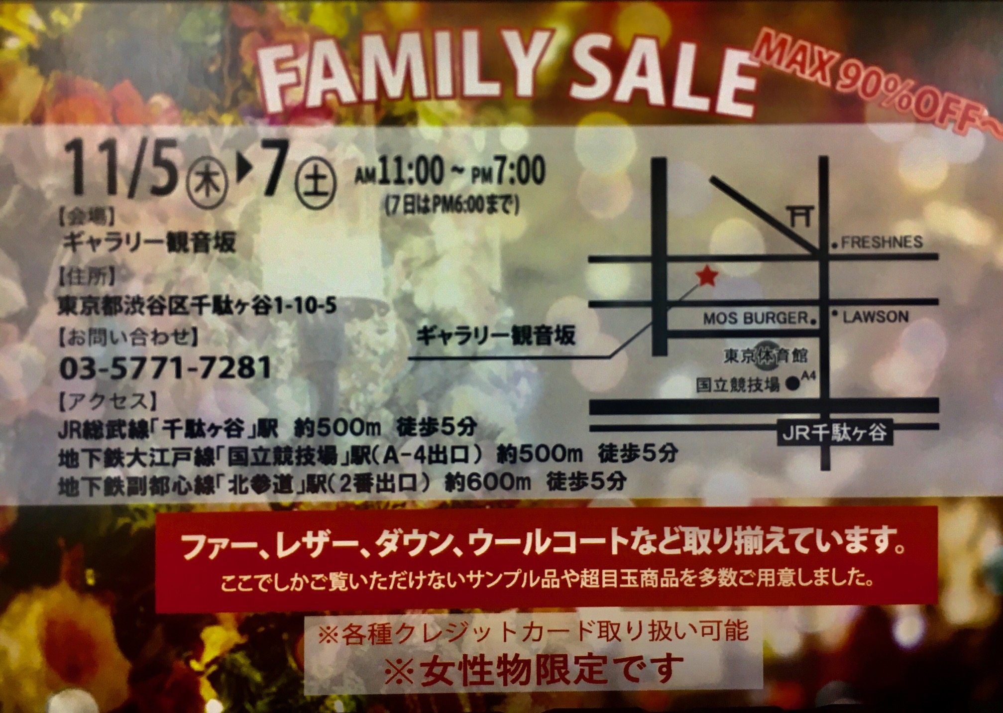 FAMILY SALEのご案内